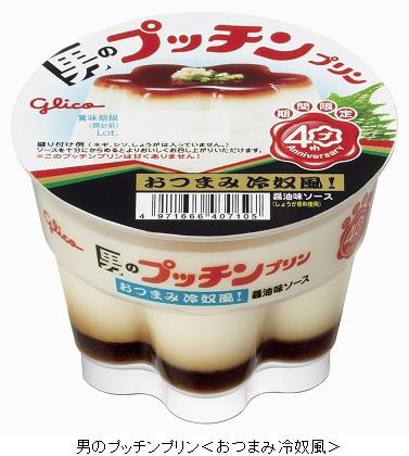 ↑ 男のプッチンプリン<おつまみ冷奴風>
