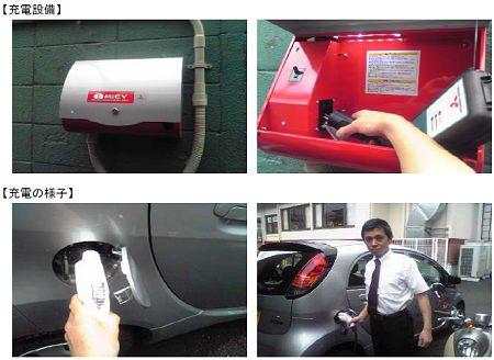 ↑ 充電設備と実際の充電の様子