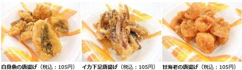 ↑ 「海鮮唐揚げ」3商品