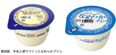 ↑ 復刻版牛乳と卵でつくったなめらかプリン(左)と通常版(右)