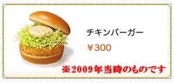 チキンバーガー(2009年)