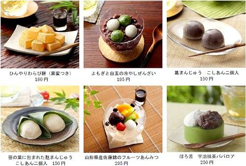 ↑ 冷たい和菓子商品一覧