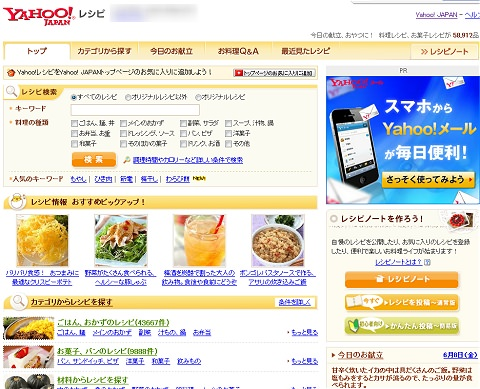 ↑【Yahoo!レシピ】のようす