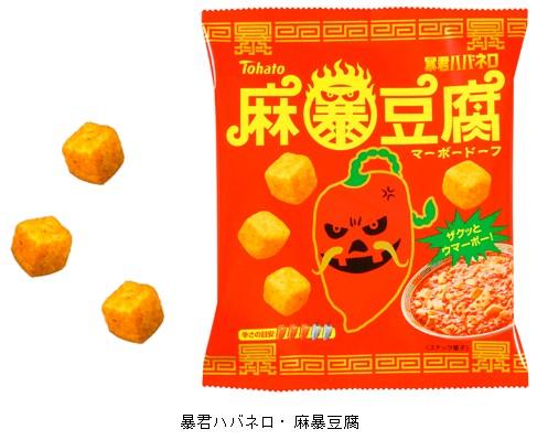 ↑ 暴君ハバネロ・麻暴豆腐