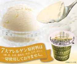 なめらか豆乳アイス(プレーン)、くら寿司ネットにて