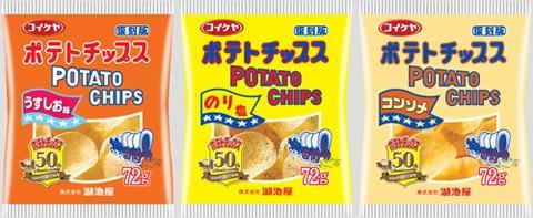 ↑ 復刻版 コイケヤポテトチップス のり塩/うすしお味/コンソメ