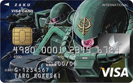 ↑ ZAKU VISA CARD(ザクVISAカード)