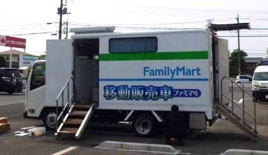 ↑ 移動コンビニ「ファミマ号」