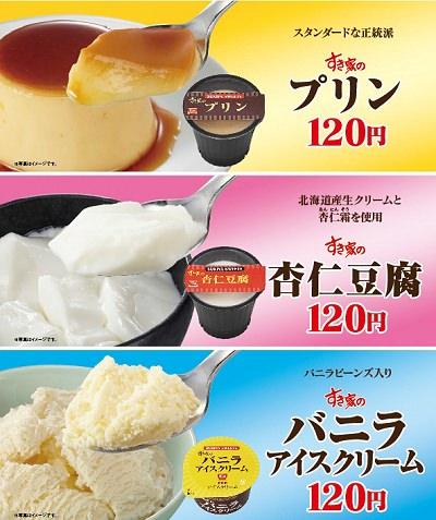 ↑ 「プリン」「杏仁豆腐」「バニラアイスクリーム」