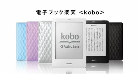 ↑ kobo Touch(コボタッチ)の公式動画。