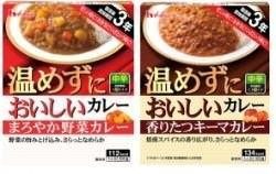 ↑ 「温めずにおいしいカレー」<まろやか野菜カレー><香りたつキーマカレー>