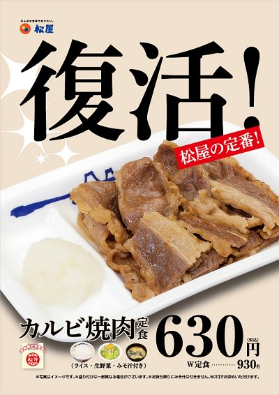 ↑ カルビ焼肉定食