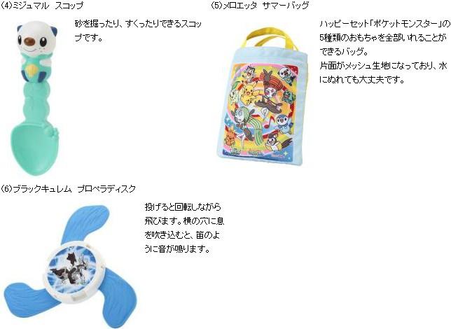 ↑ 7月27日販売開始分