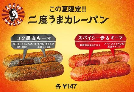 ↑ 二度うまカレーパン