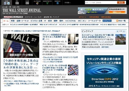 ↑ ウォール・ストリート・ジャーナルの日本版
