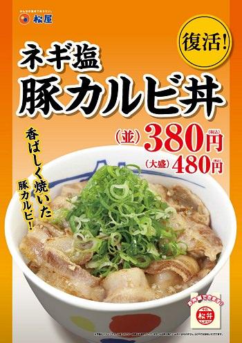 ↑ ネギ塩豚カルビ丼