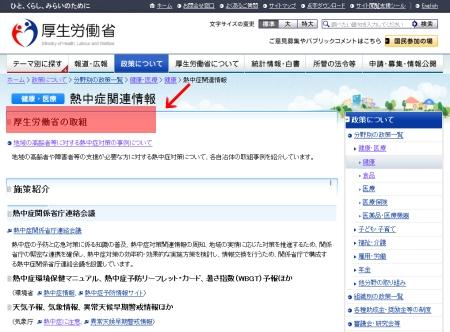 ↑ 厚生労働省内熱中症関連情報ページ