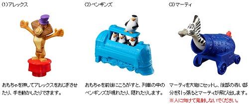 ↑ 8月10日販売開始。左からアレックス、ペンギンズ、マーティ