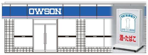 ↑ 「OWSON」イメージと店頭に設置する置き看板