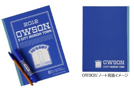 ↑ <「OWSONオリジナルグッズセット」:1000円(税込)(OWSONノート、OWSONマジック、OWSONボールペンのセット)