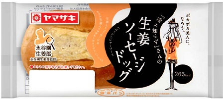 ↑ 「冷え知らず」さんの生姜ソーセージドッグ
