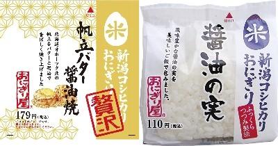 ↑ 左が「贅沢新潟コシヒカリおにぎり 帆立バター醤油焼」、右が「新潟コシヒカリおにぎり 醤油の実」