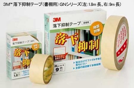 ↑ ↑ 落下抑制テープ(書棚用)GNシリーズ。