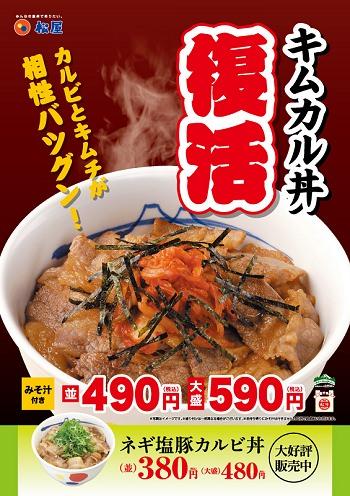 ↑ キムカル丼ポスター