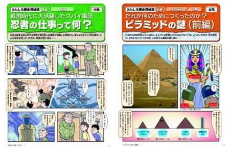 ↑ おもしろ歴史探偵局:日本・世界
