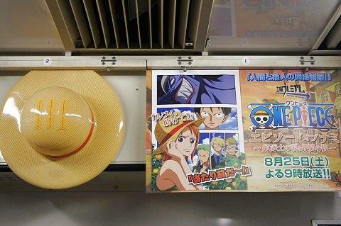 ↑ 麦わら帽子(プラスチック製)な電車内中づり広告