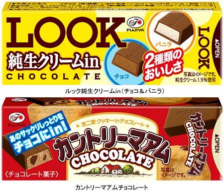 ↑ 「ルック純生クリームin(チョコ&バニラ)」(上)と「カントリーマアムチョコレート」(下)
