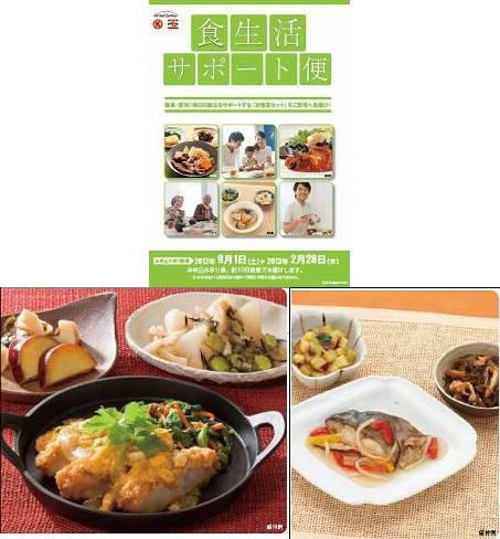 ↑ 「食生活サポート便」ギフトカタログ(上)と、日替わり献立セットシリーズの事例(下)