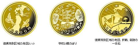 ↑ 一万円金貨幣。左から第一次・第二次・第三次発行分