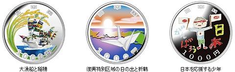 ↑ 千円銀貨幣。左から第一次・第二次・第三次発行分