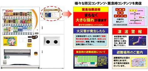 ↑ 音声付デジタルサイネージ一体型自販機