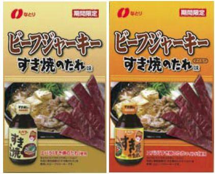 ↑ 『ビーフジャーキー すき焼のたれ味』(左)と『ビーフージャーキー すき焼のたれマイルド味』(右)