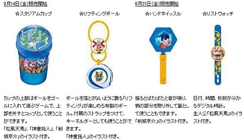 ↑ イナズマイレブンGOのおもちゃ(全4種類)
