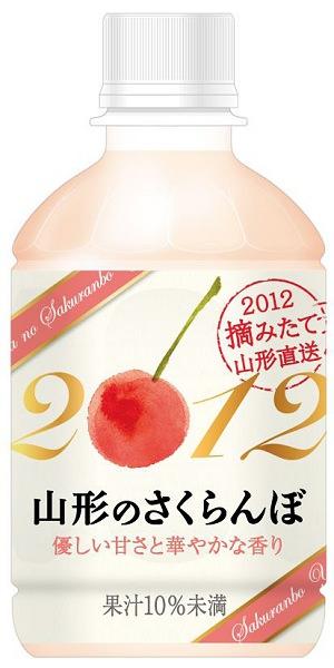 ↑ 山形のさくらんぼ2012