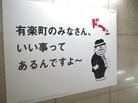 従来型広告の一例。有楽町駅の階段に配されたウーロン茶の看板