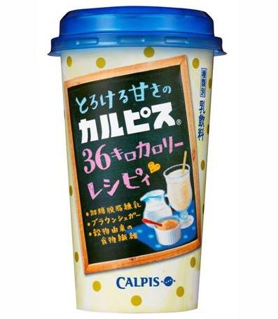 ↑ とろける甘さの『カルピス』<36キロカロリーレシピィ>