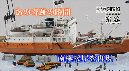 ↑ 大人の超合金 南極観測船 宗谷(第一次南極観測隊仕様)紹介用公式映像