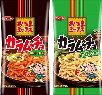 ↑ 「おつまミックスカラムーチョ ホットチリ味」(左)と「おつまミックスカラムーチョ わさび味」(右)
