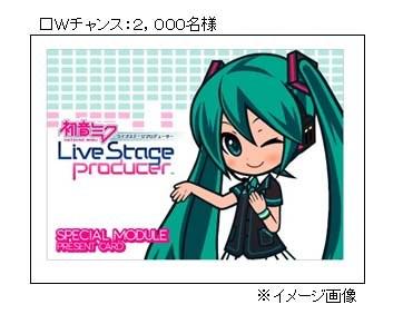 ↑ Wチャンス賞品