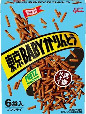 ↑ 東京 BABY かりんとう