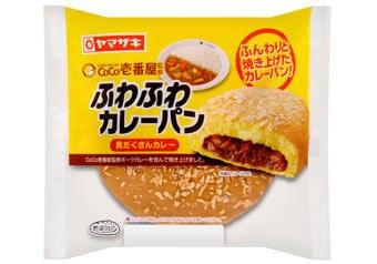 ↑ ふわふわカレーパン(具だくさんカレー)