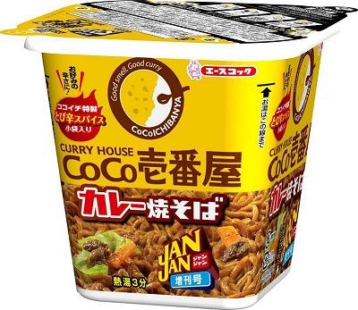 ↑ JANJAN CoCo 壱番屋監修カレー焼そば
