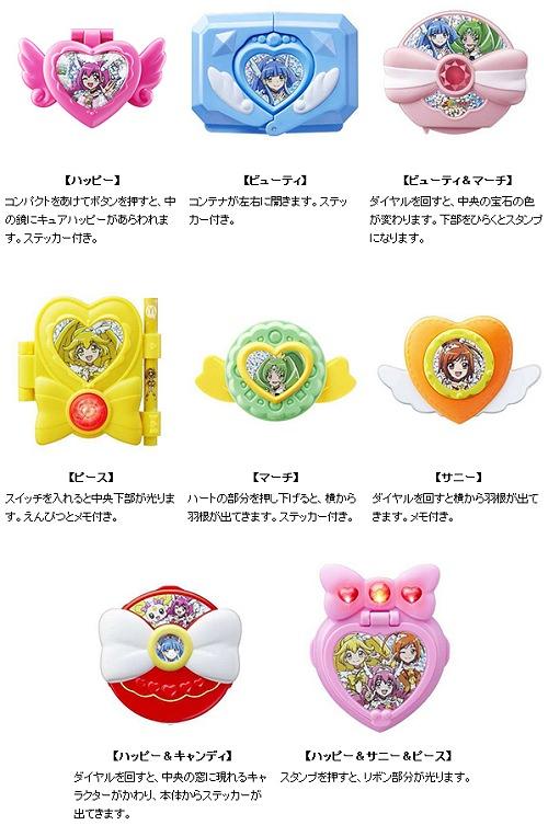 ↑ スマイルプリキュア!8種類