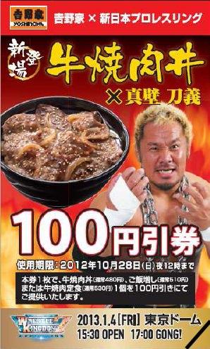 ↑ 牛焼肉丼割引券