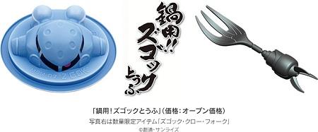 ↑ 鍋用! ズゴックとうふ(左)と数量限定アイテム「ズゴック・クロー・フォーク」