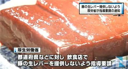 ↑ 今件「豚レバー生食を止めるよう・提供しないよう要請」に関する報道映像(公式)
